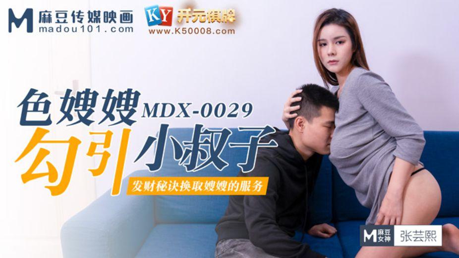 MDX0029.张芸熙.色嫂嫂勾引坏叔叔.麻豆传媒映画原创中文收藏版