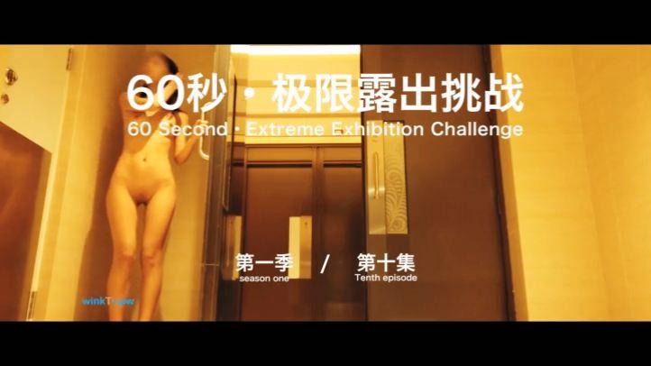 【北京天使】60秒极限露出挑战系列第一季 第10集