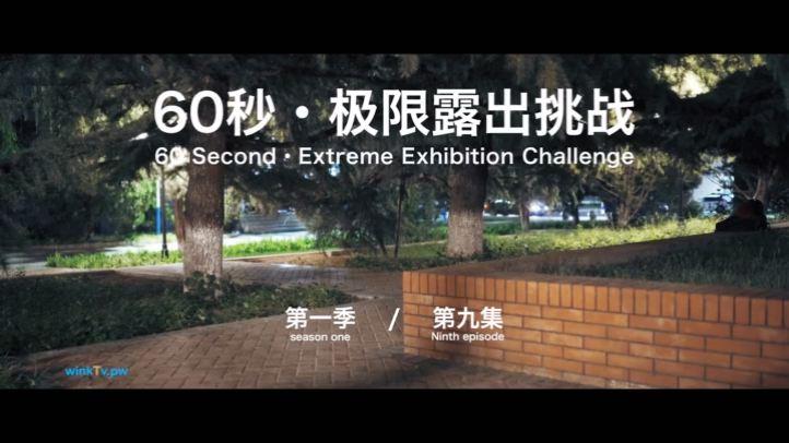 【北京天使】60秒极限露出挑战系列第一季 第09集 Qingweiyingjie
