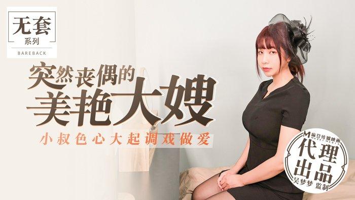 台湾第一女优吴梦梦.突然丧偶的美艳大嫂.小叔色心大起调戏做爱.麻豆传媒映画代理出品