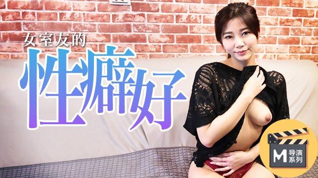 麻豆导演系列.女室友的性癖好