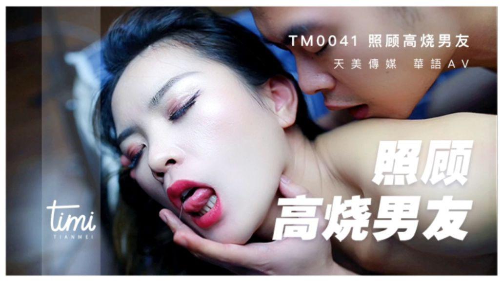 TM0041.白晶晶.照顾高烧男友.天美传媒