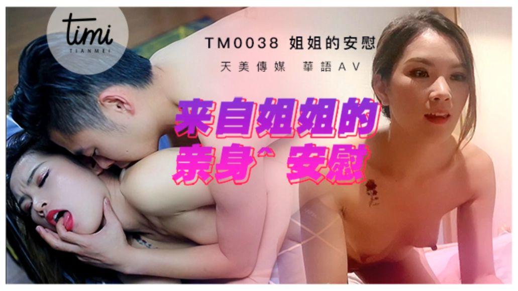 TM0038.白晶晶.来自姐姐的亲身安慰.天美传媒
