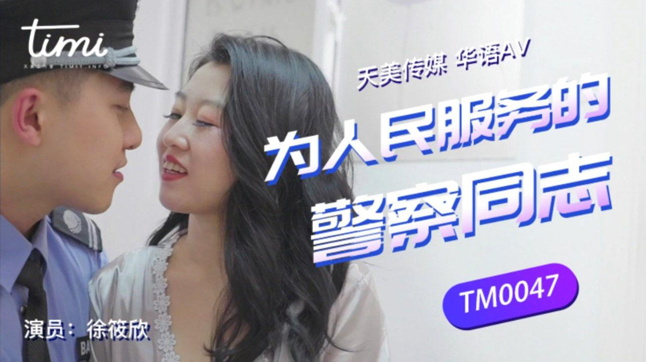TM0047.徐筱欣.为人民服务的警察同志.天美传媒