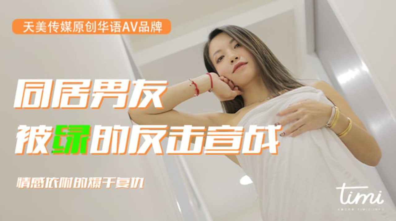 TM0053.王欣.同居男友被绿的反击宣战.情感依附的爆干复仇.天美传媒