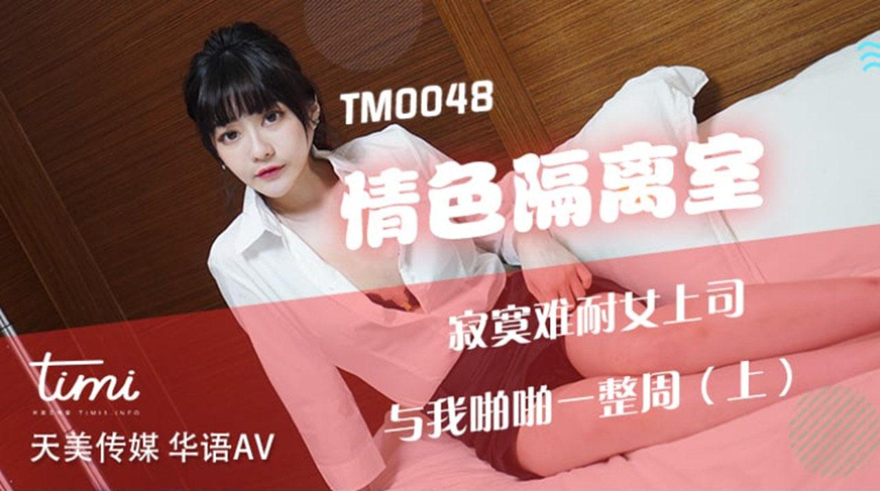 TM0048.沈娜娜.情色隔离室.寂寞难耐女上司与我啪啪一整周(上).天美传媒