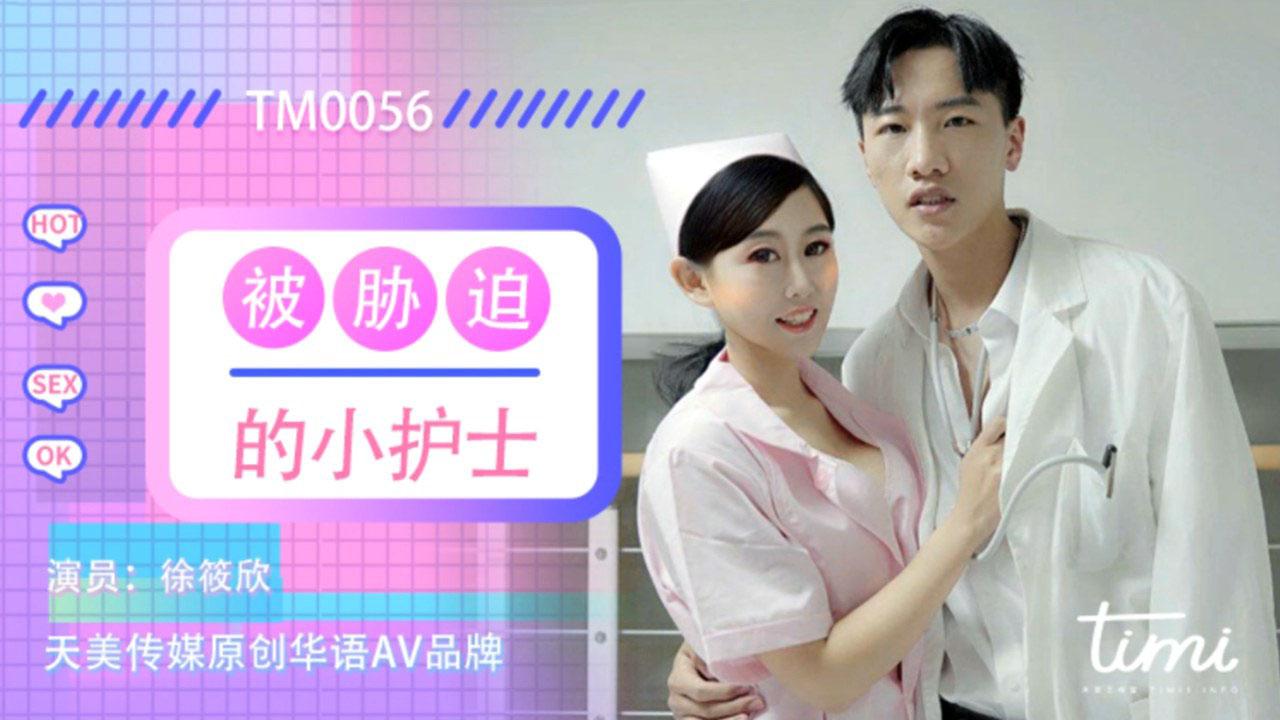 TM0056.徐筱欣.被胁迫的小护士.天美传媒