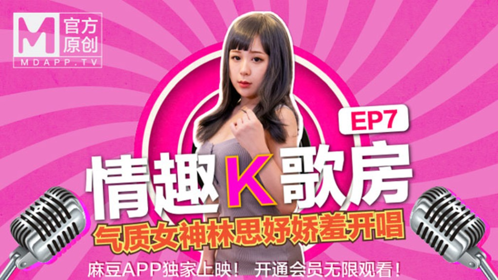 【情趣K歌房EP7】氣質女神林思妤嬌羞開唱!跳蛋高潮的觸電反應,舒服到一度中斷演唱?