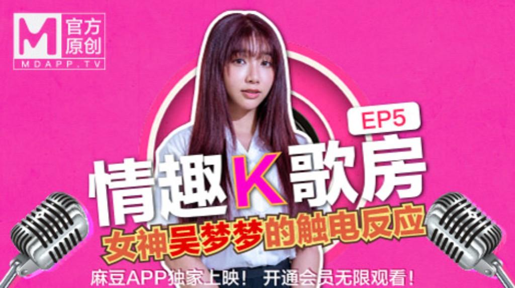 【情趣K歌房EP5】台灣第一女優吴梦梦  清純學生妹觸電反應