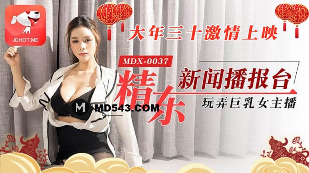 麻豆MDX0037 x 精东影业 JD012 张芸熙.精东播报.精东新闻播报台玩弄巨乳女主播