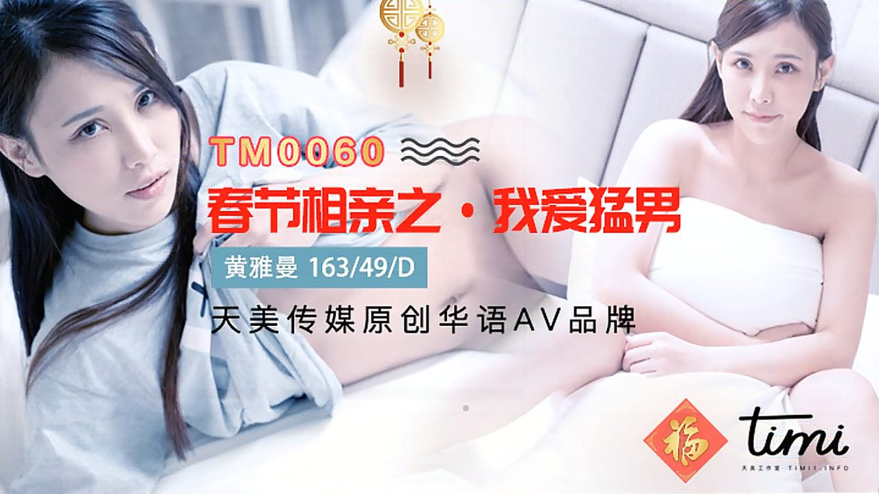 TM0060.黄雅曼.春节相亲之我爱猛男.天美传媒