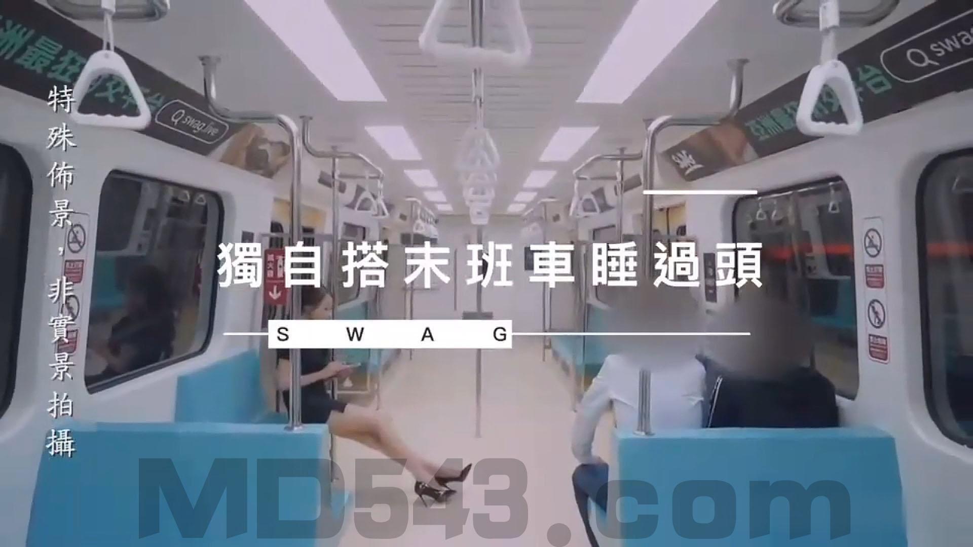 SWAG疑似在台X捷運拍片系列 捷運車廂之獨自搭末班車睡過頭