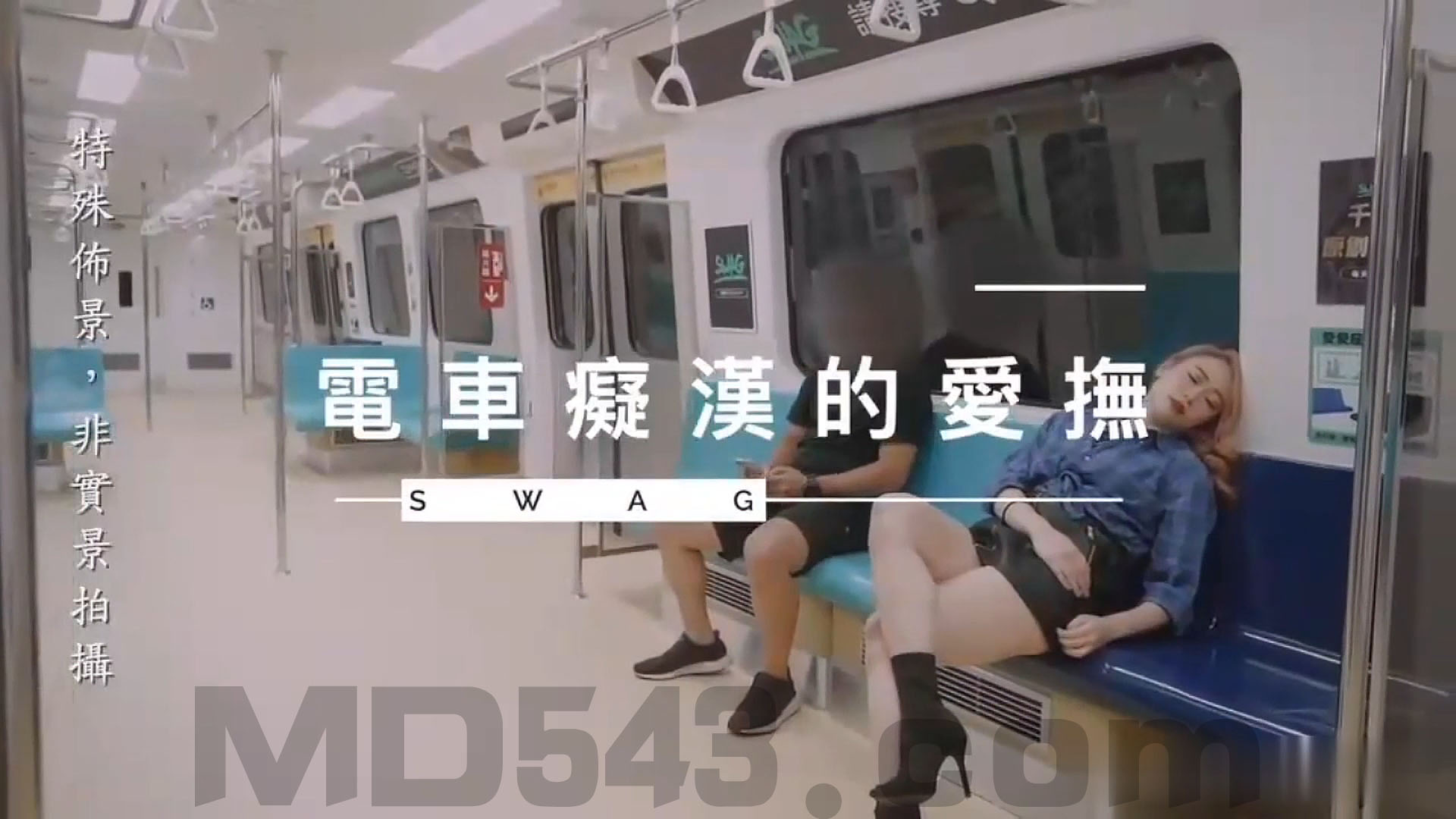 SWAG疑似在台X捷運拍片系列 捷運車廂之電車痴漢的愛撫