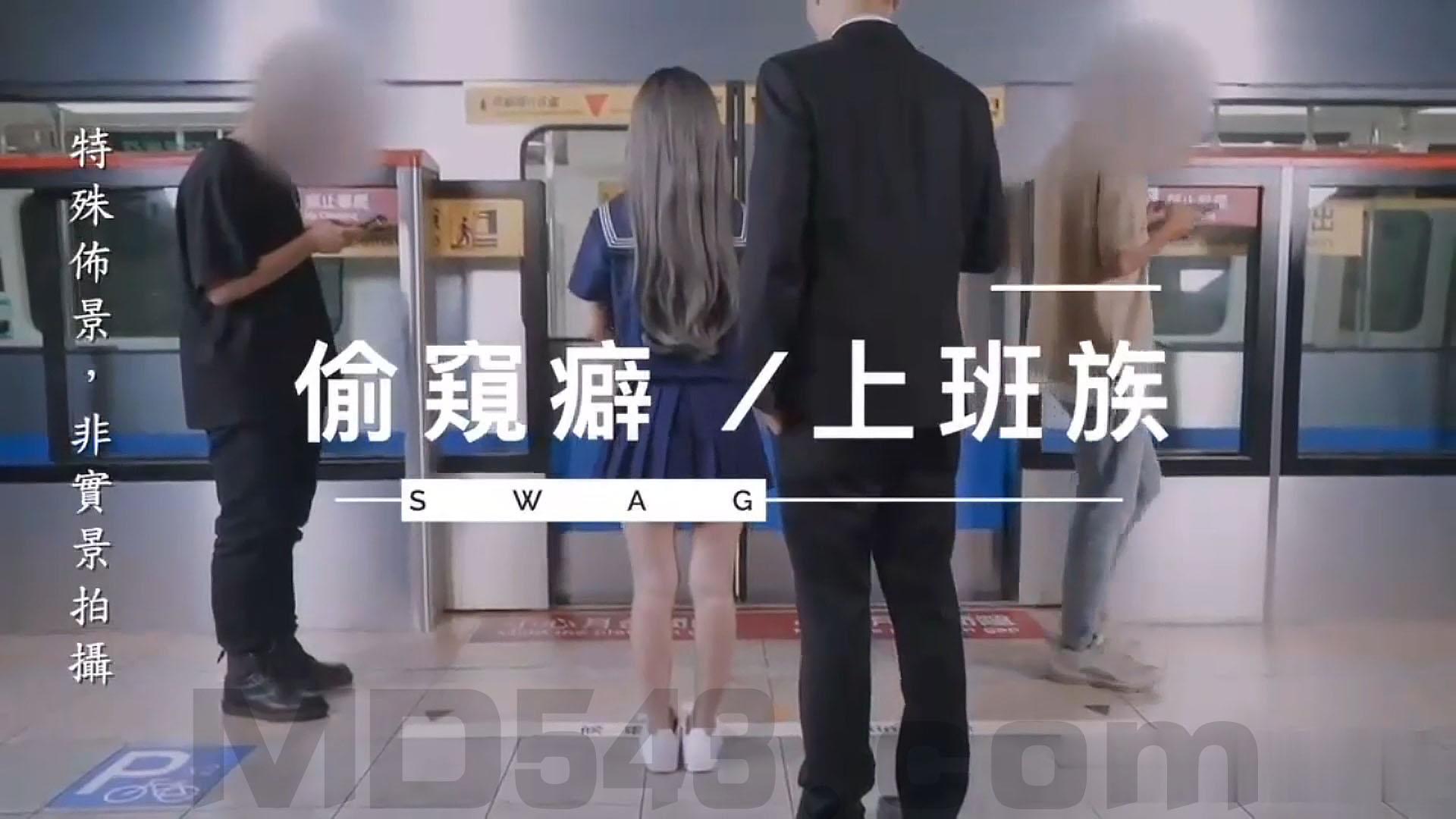 SWAG疑似在台X捷運拍片系列 捷運車廂之偷歸癖上班族