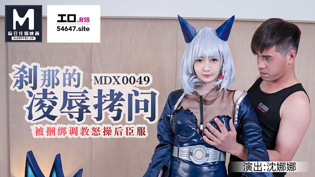 MDX0049.沈娜娜.刹那的凌辱拷問.被捆綁調教怒草后臣服.麻豆传媒映画原创中文收藏版