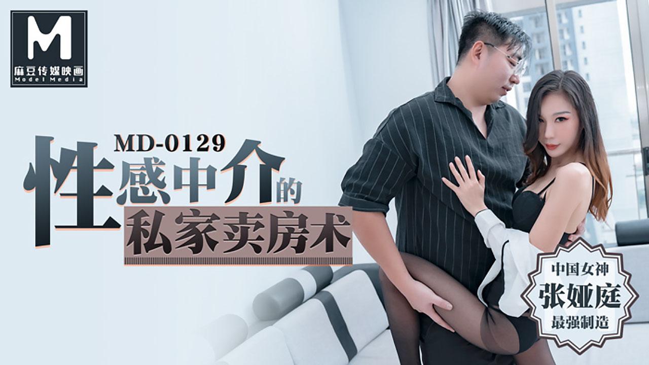 MD0129.张娅庭.性感中介的私家卖房术.麻豆传媒映画原创中文原版收藏