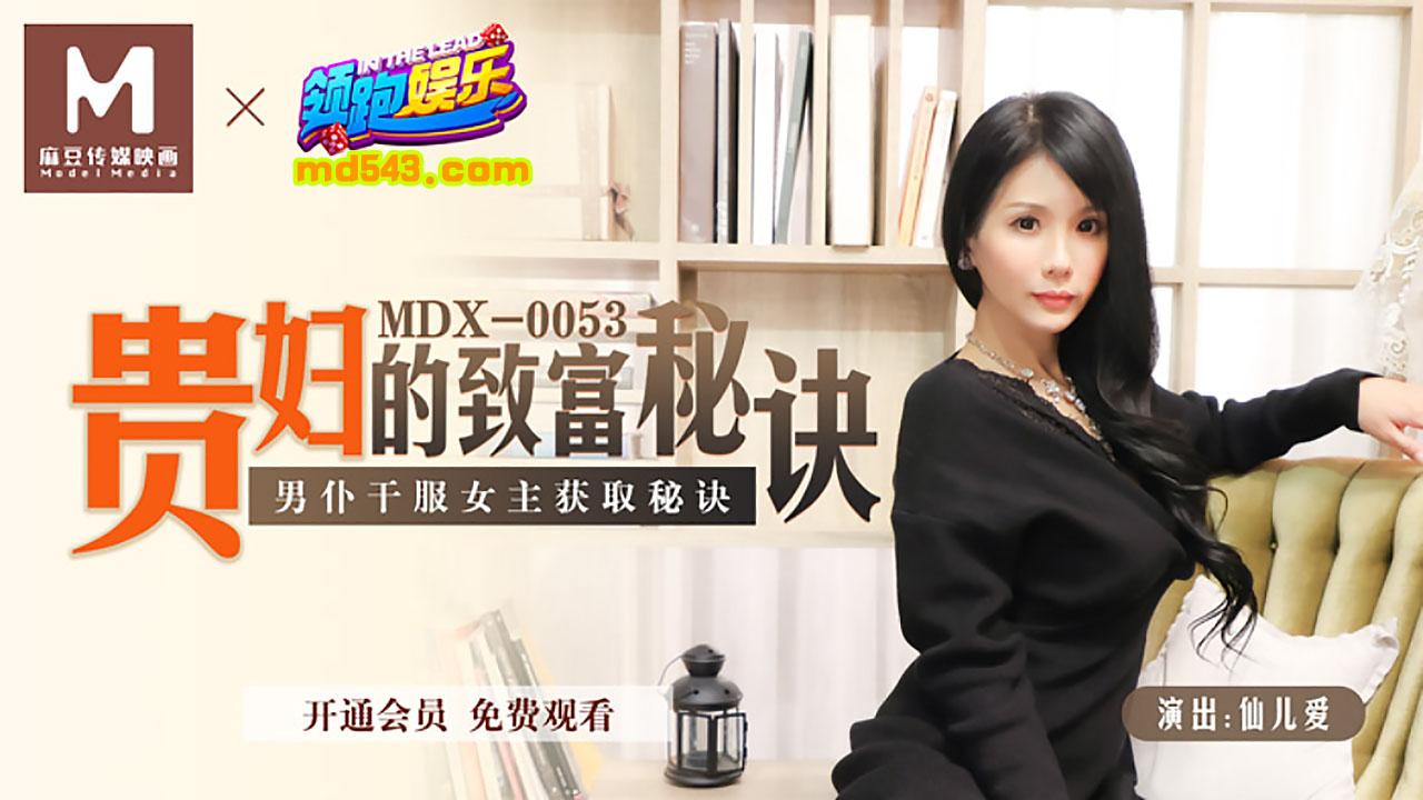 MDX0053.仙儿媛.贵妇的致富秘诀.男仆干服女主获取秘诀