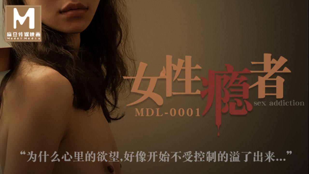 MDL0001.苏清歌/苏娅.女性瘾者.绝望的高潮.极致的欢愉.全新电影AV系列.麻豆传媒映画