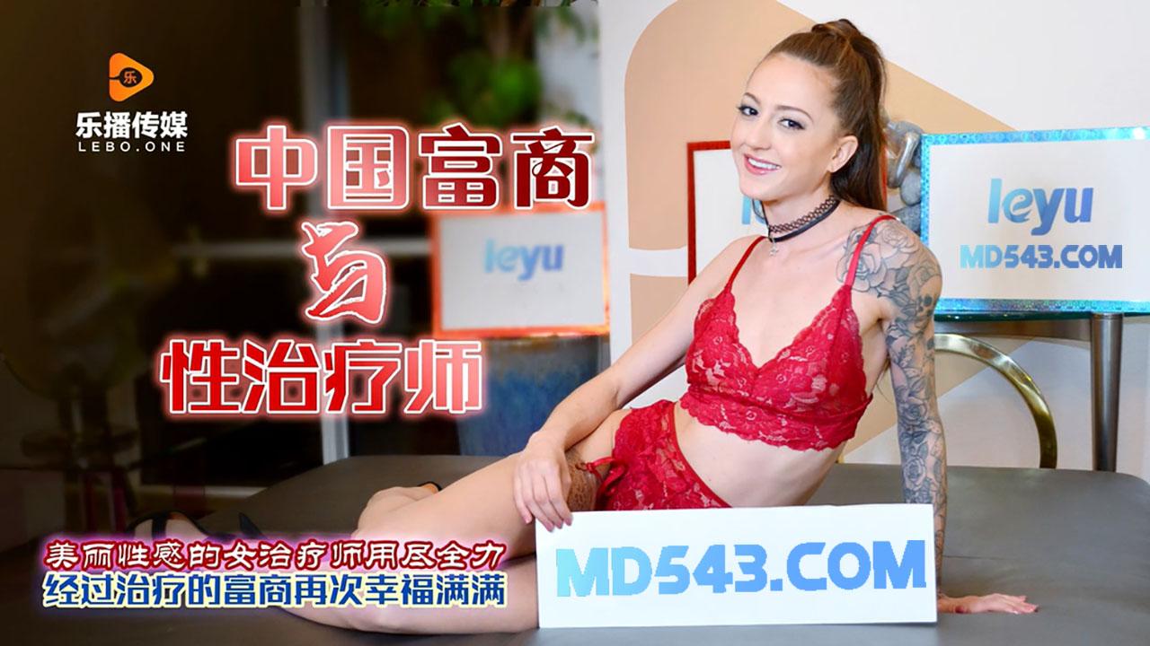 乐播传媒 一个中国富商与性治疗师