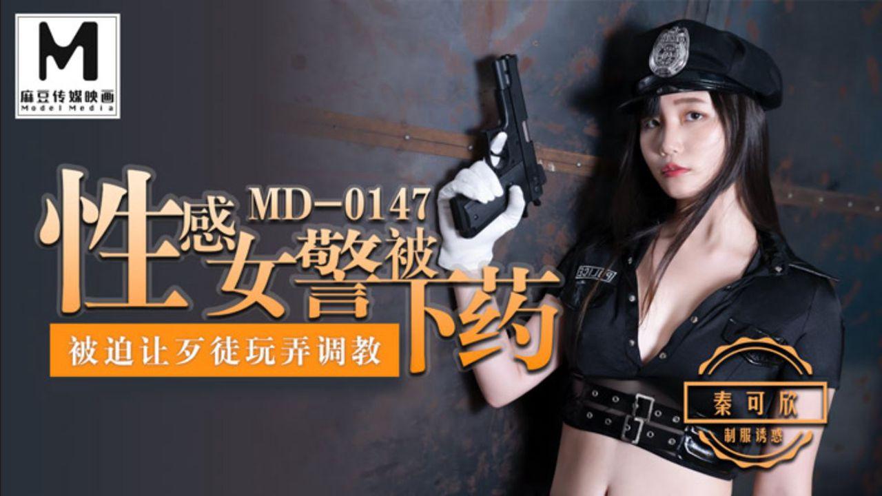 MD0147.秦可欣.性感女警被下药.被迫让歹徒玩弄调教.麻豆传媒映画原创中文原版收藏