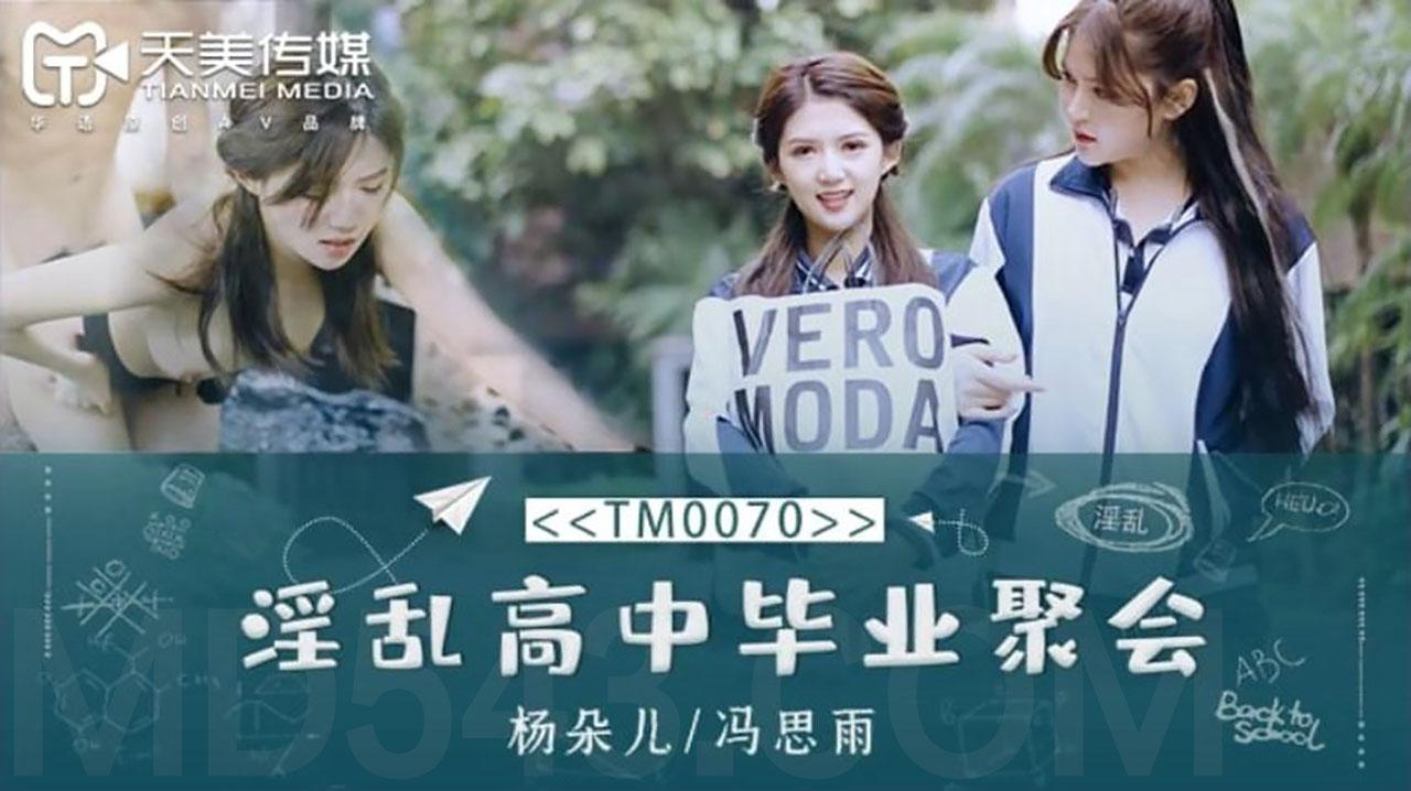TM0070.董小宛(杨朵儿)/冯思雨.淫乱高中毕业聚会.天美传媒