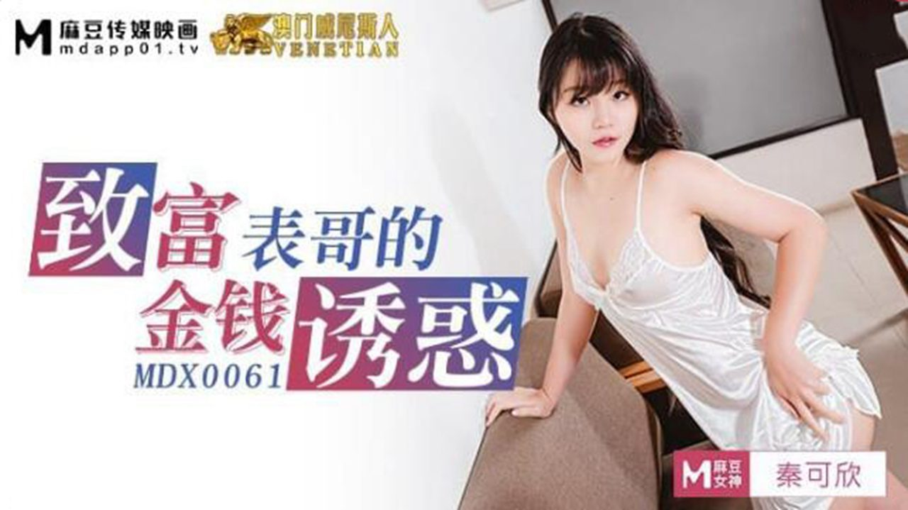 MDX0061.秦可欣.致富表哥的金钱诱惑.麻豆传媒映画原创中文收藏版