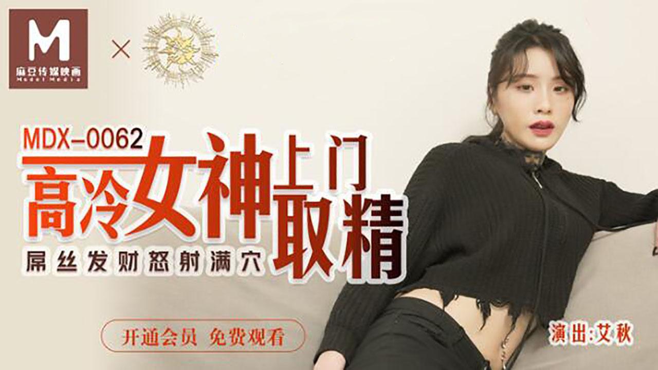 MDX0062.艾秋.高冷女神上门取精.麻豆传媒映画原创中文原版
