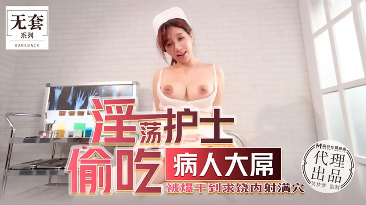 台湾第一女优吴梦梦.无套系列.淫荡护士偷吃病人大屌.被爆干到求饶内射满穴.麻豆传媒映画代理出品