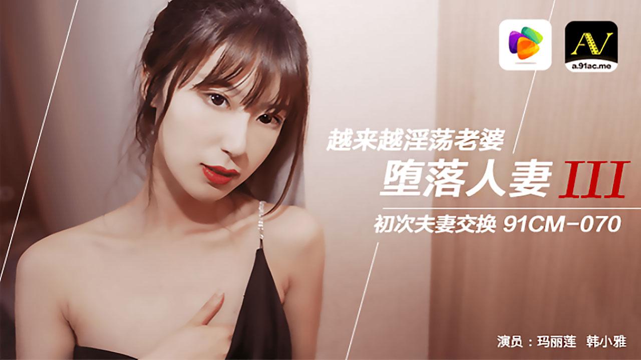 主演:玛丽莲,韩小雅.91CM-070.堕落人妻3.初次夫妻交换.果冻传媒独家原创