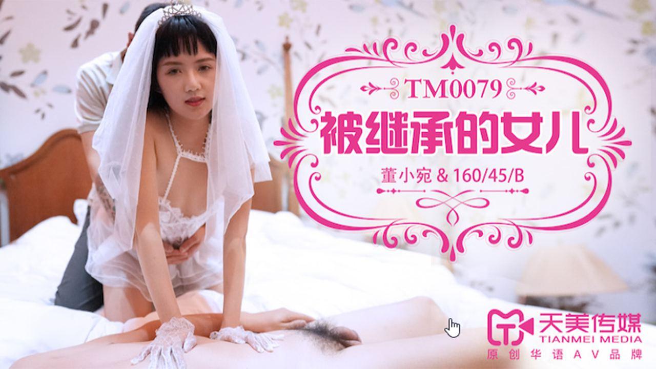 TM0079. 董小宛.被继承的女儿.天美传媒