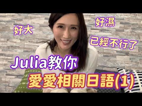 Julia教你邊摸邊色色說「好大」~3句日語的Dirty talk示範【深夜Julia小教室(1) 】