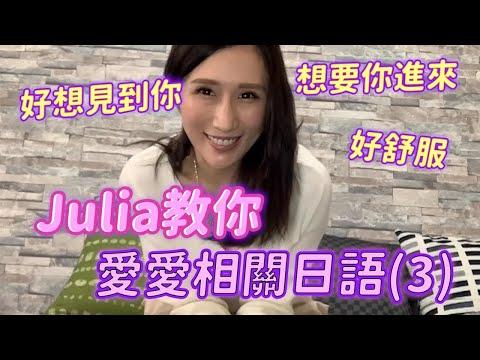 Julia教你色色的邊做邊說「想要進來」~3句日語的Dirty talk示範【深夜Julia小教室(3) 】