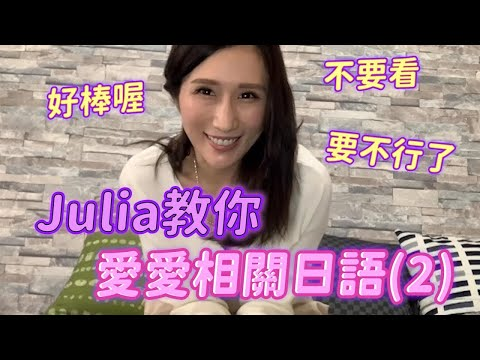 Julia教你色色的邊做邊說「不行了」~3句日語的Dirty talk示範【深夜Julia小教室(2) 】