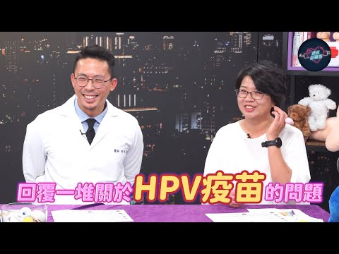 HPV疫苗打了就沒性病嗎?到底要去哪裡打?多少錢?你們的留言全部回!【深夜保健室番外篇】