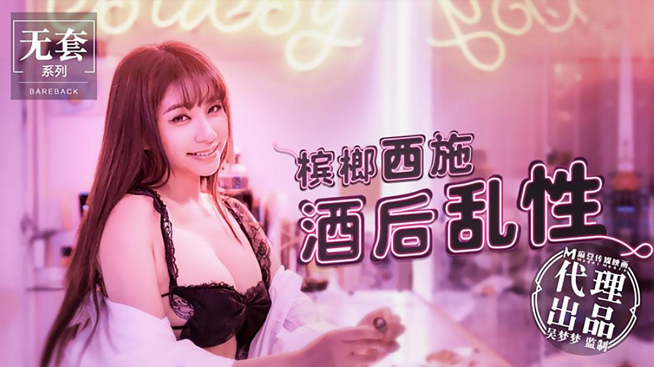 台湾第一女优吴梦梦.无套系列.槟榔西施酒后乱性.麻豆传媒映画代理出品