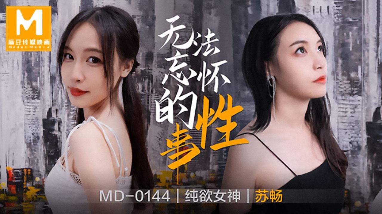 MD0144.苏畅.无法忘怀的性事.麻豆传媒映画原创中文原版收藏