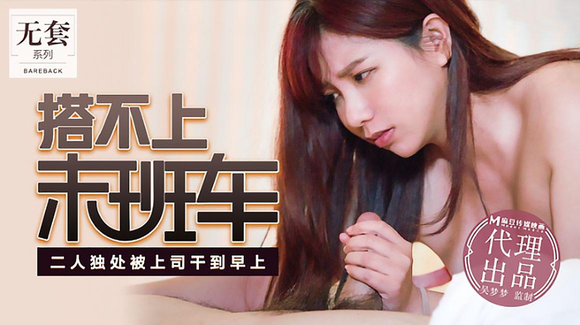 台湾第一女优吴梦梦.无套系列.搭不上末班车.二人独处被上司干到早上.麻豆传媒映画代理出品