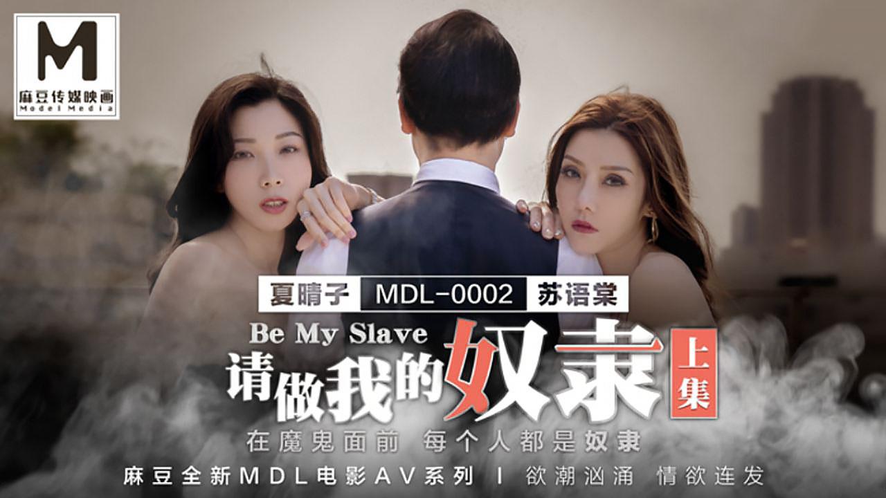 MDL0002.夏晴子.苏语棠.请做我的奴隶.上集.在魔鬼面前每个人都是奴隶.全新电影AV系列.麻豆传媒映画