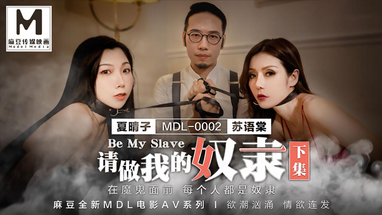 MDL0002.夏晴子.苏语棠.请做我的奴隶.下集.在魔鬼面前每个人都是奴隶.全新电影AV系列.麻豆传媒映画
