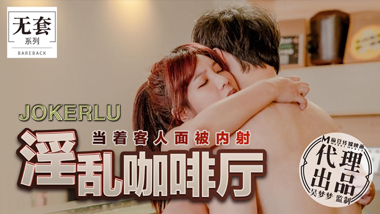 台湾第一女优吴梦梦.无套系列.淫乱咖啡厅.当着客人面前被内射.麻豆传媒映画代理出品
