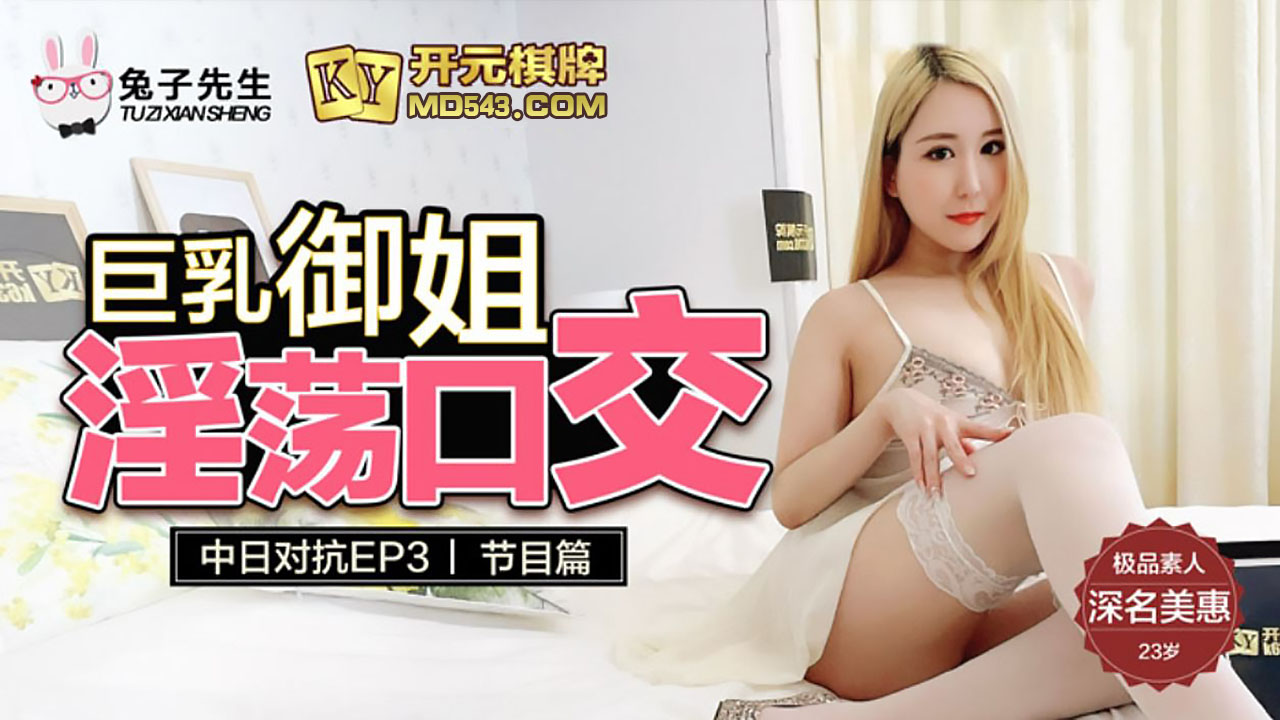 中日对抗EP3.节目篇.深名美惠.巨乳御姐淫荡口交.麻豆传媒映画原创伙伴兔子先生