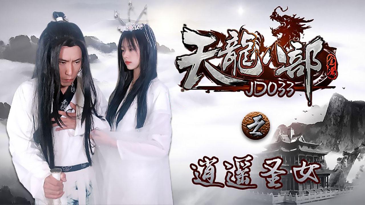 JD033.天龙八部之逍遥圣女.精东影业国产原创