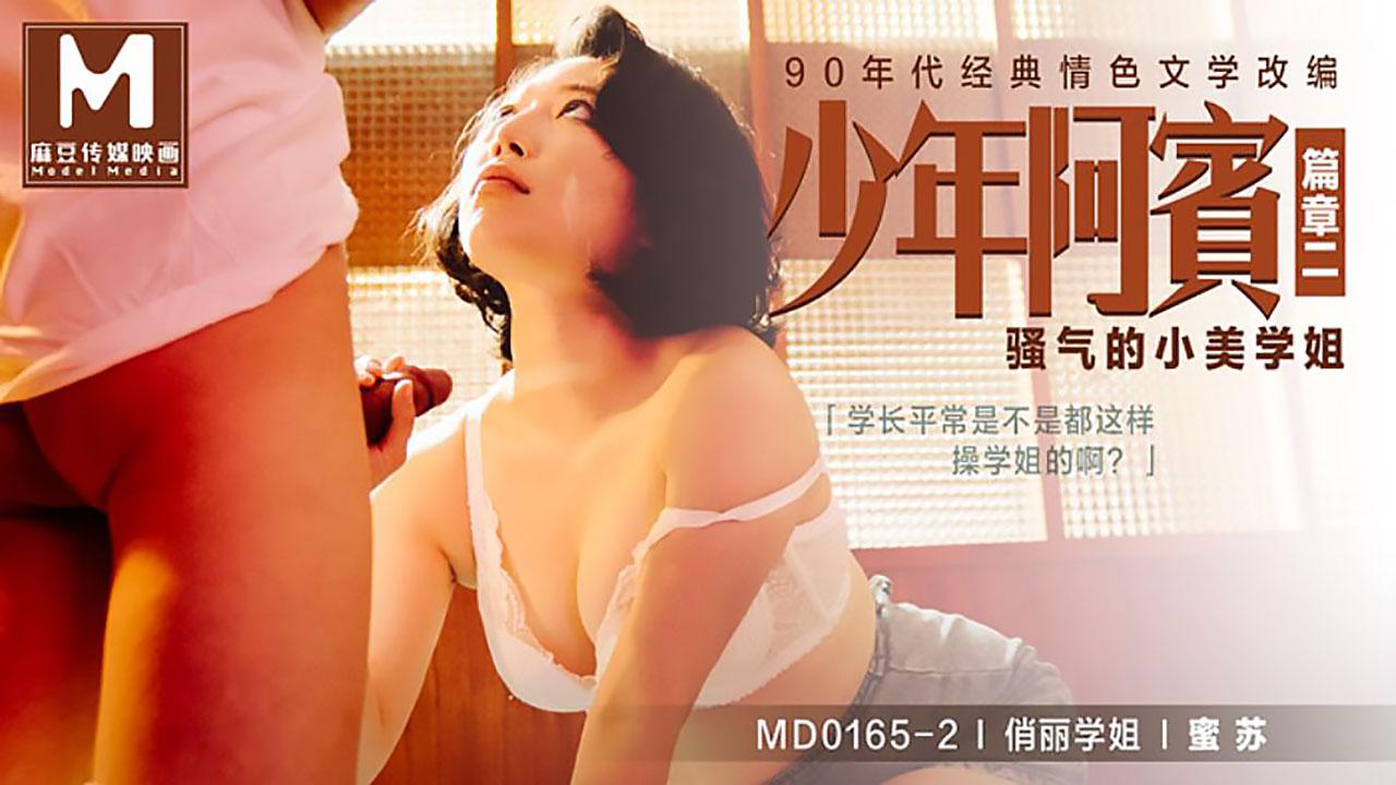 MD0165-2.蜜苏.少年阿宾篇章二.骚气的小美学姐.麻豆传媒映画原创中文原版