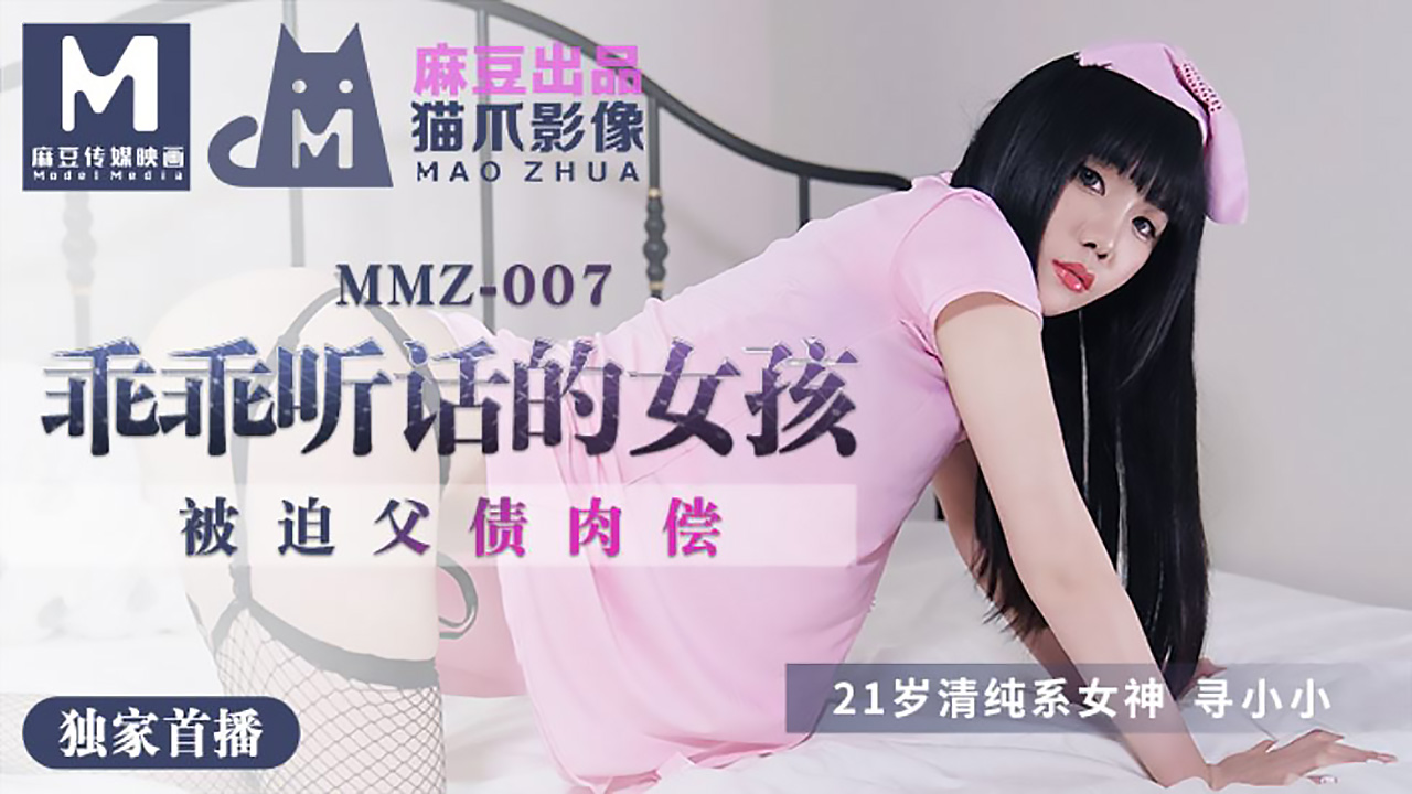 MMZ007.寻小小.做个乖乖听话的小女孩.被迫父债肉偿.麻豆出品X猫爪影像