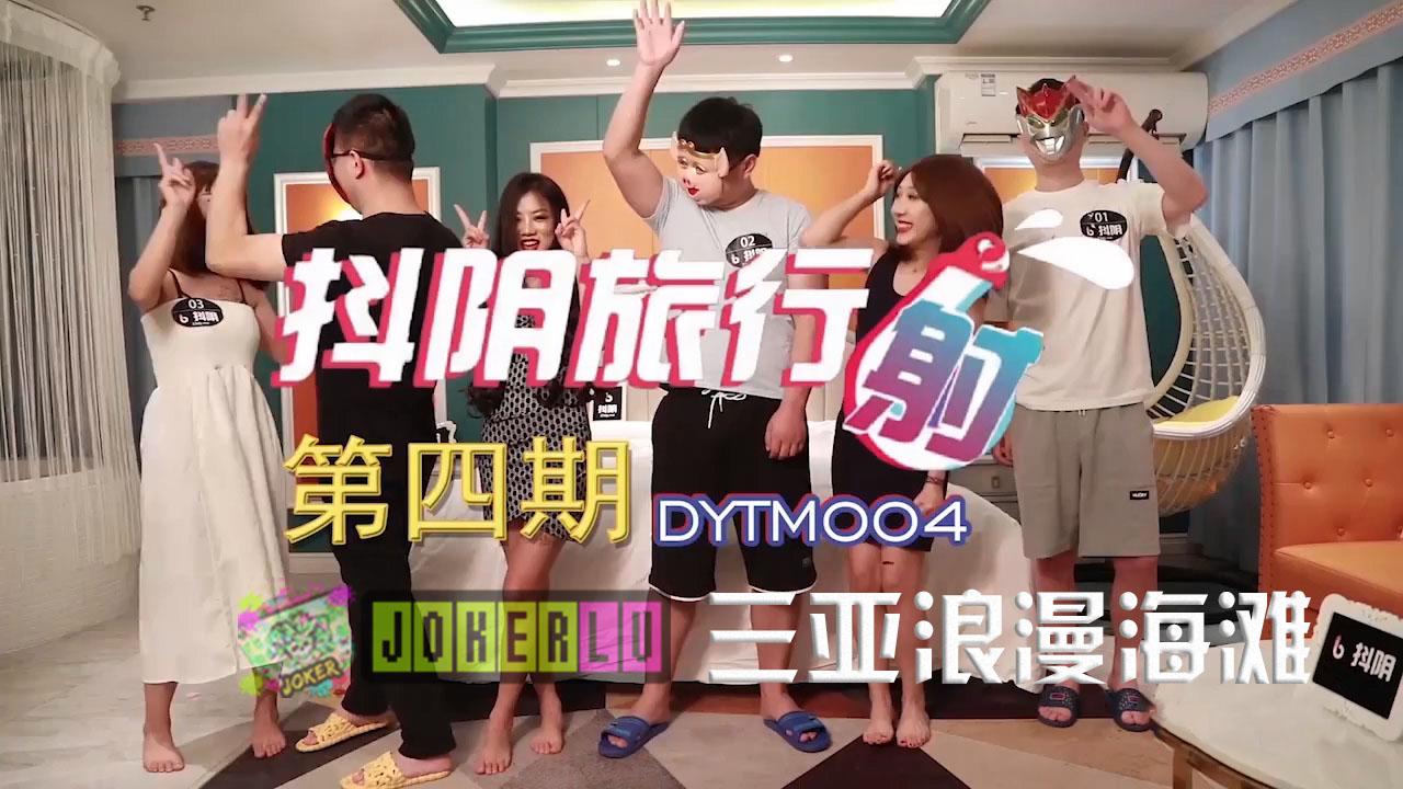 DYTM004.抖阴旅行社第四期.三亚浪漫海滩.天美传媒联合制作