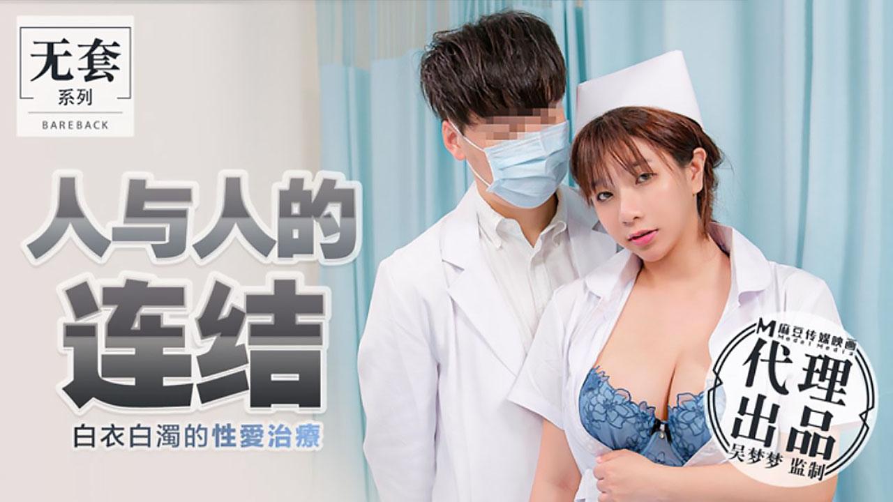 台湾第一女优吴梦梦.人与人的连结.白衣白浊的性爱治疗.麻豆传媒映画代理出品