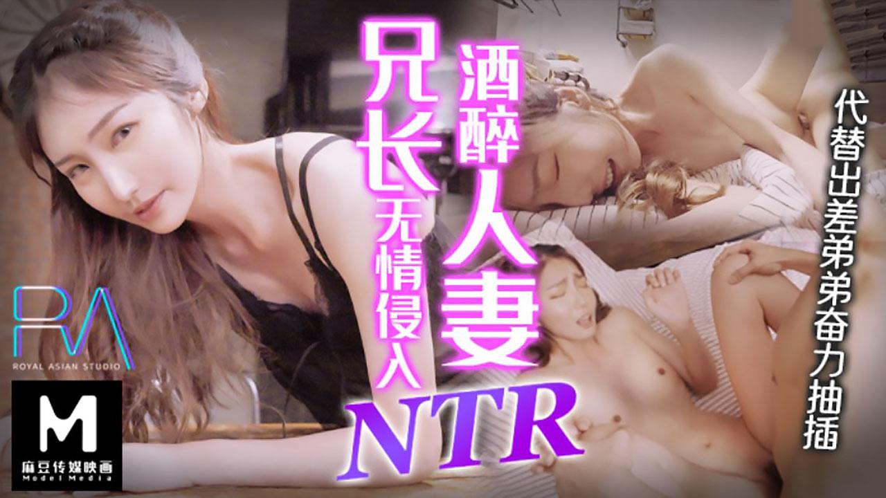 兄长酒醉无情侵入人妻.NTR.麻豆传媒映画伙伴皇家华人