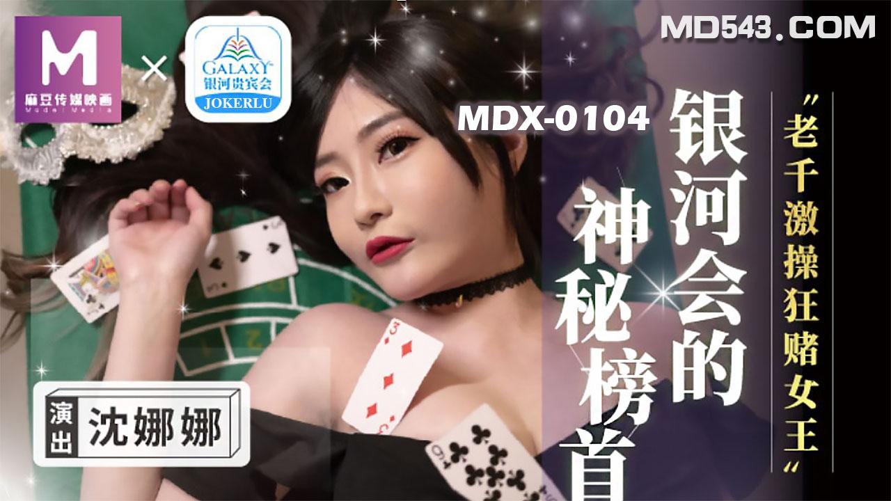 MDX0104.沈娜娜.老千激操狂赌女王.麻豆传媒映画原创中文