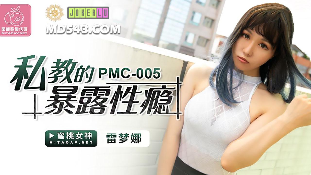 PMC005.雷梦娜.私教的暴露性瘾.蜜桃影像传媒
