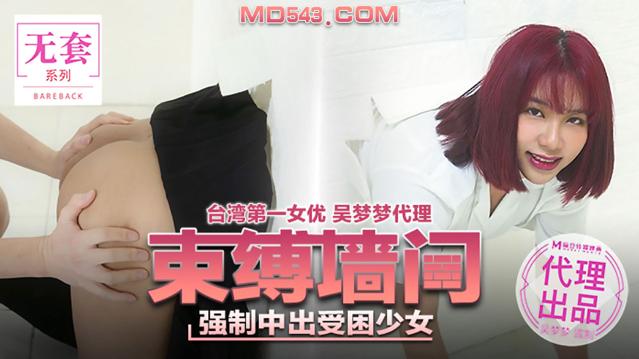 台湾第一女优吴梦梦.束缚墙间.强制中出受困少女.麻豆传媒映画代理出品